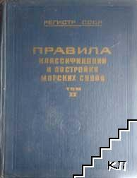 Правила, классификации и постройки морских судов. В двух томах. Том 2