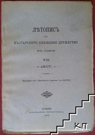 Летописъ на Българското книжовно дружество въ София. Частъ 8