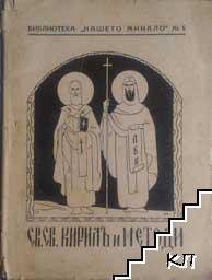 Св. св. Кирилъ и Методи