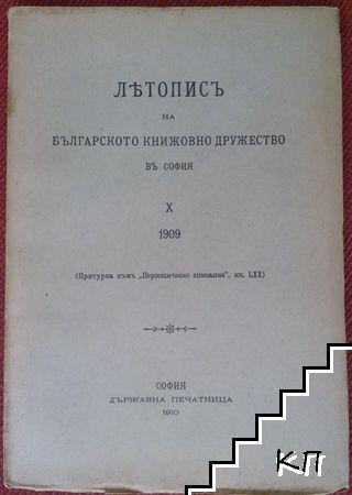Летописъ на Българското книжовно дружество въ София. Часть 10