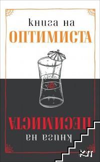 Книга на песимиста / Книга на оптимиста