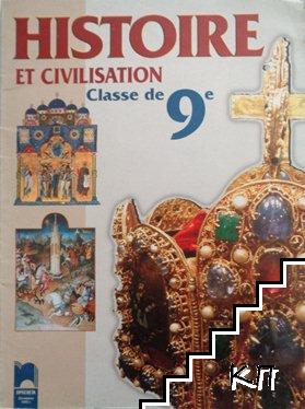 Histoire et civilisation. Classe de 9e