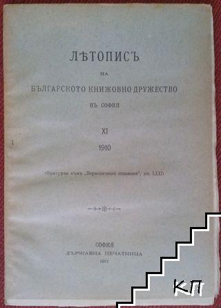 Летописъ на Българското книжовно дружество въ София. Часть 11