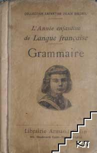 L'Anée enfantine de Langue Française: Grammaire