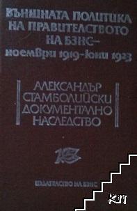 Външната политика на правителството на БЗНС: ноември 1919 - юни 1923