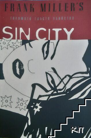 Sin City 3: Голямото тлъсто убийство