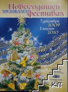 Новогодишен музикален фестивал. 7 декември 2009-1 януари 2010