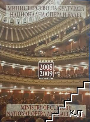 Министерство на културата. Национална опера и балет сезон 2008/2009