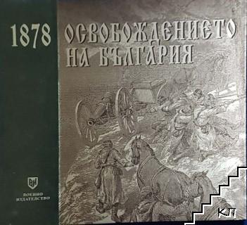 1878: Освобождението на България