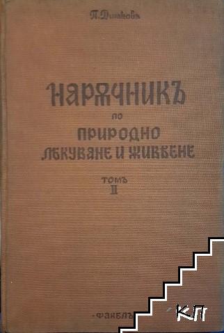 Наръчникъ по природно лекуване и живеене въ три тома. Томъ 2