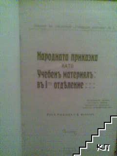 Народната приказка като учебенъ материялъ въ I-во отделение / Законъ божи за второ отделение / Градина