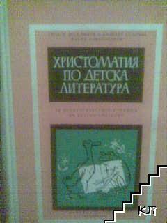 Христоматия по детска литература