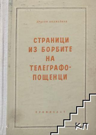 Страници из борбите на телеграфопощенци 1879-1944