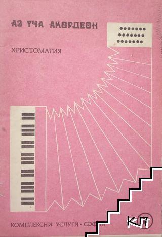 Аз уча акордеон. Свитък 2: Допълнителен материал към курса по акордеон за напреднали
