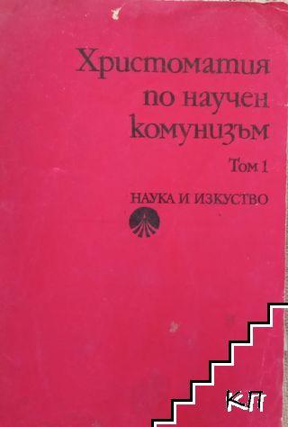 Христоматия по научен комунизъм. Том 1