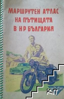 Маршрутен атлас на пътищата в НР България