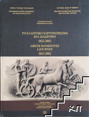 Το ελληνικό χαρτονόμισμα. Μια διαδρομή 1822-2002 / Greek banknotes. A journey 1822-2002