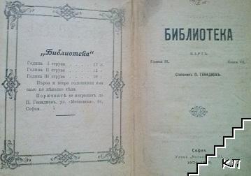 Библиотека. Кн. 7 / 1905 / Червенъ смехъ / Необикновени разкази