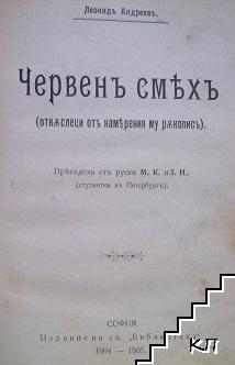 Библиотека. Кн. 7 / 1905 / Червенъ смехъ / Необикновени разкази (Допълнителна снимка 1)