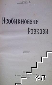 Библиотека. Кн. 7 / 1905 / Червенъ смехъ / Необикновени разкази (Допълнителна снимка 2)