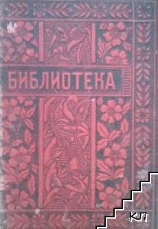 Библиотека. Кн. 7 / 1905 / Червенъ смехъ / Необикновени разкази (Допълнителна снимка 3)
