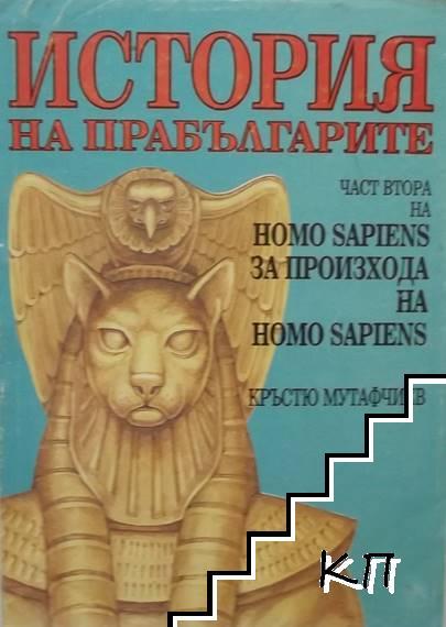 Homo Sapiens за произхода на Homo Sapiens. Част 2: История на прабългарите