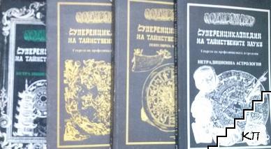 Суперенциклопедия на тайнствените науки. Том 1-4