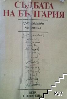Съдбата на България