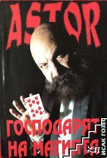 Аstor: Господарят на магията
