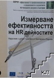 Измерване ефективността на HR дейностите