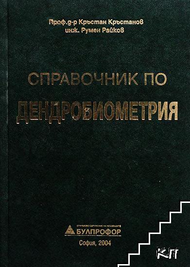 Справочник по дендробиометрия