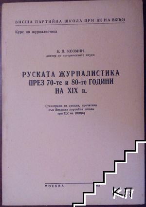 Руската журналистика през 70-те и 80-те години на XIX век