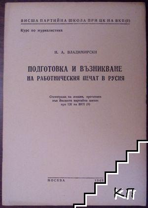 Подготовка и възникване на работническия печат в Русия