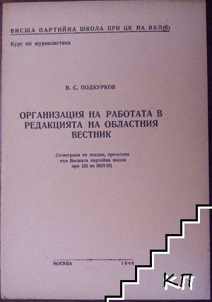 Организация на работата в редакцията на областния вестник