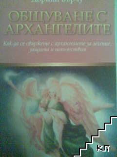 Общуване с архангелите
