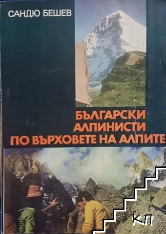 Български алпинисти по върховете на Алпите