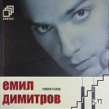 Емил Димитров + CD