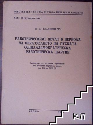 Работническият печат в периода на образуването на руската Социалдемократическа работническа партия