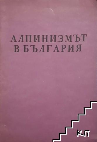 Алпинизмът в България