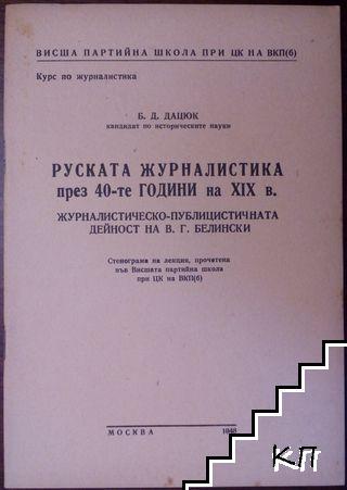 Руската журналистика през 40-те години на XIX век
