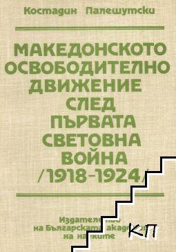 Македонското освободително движение след Първата световна война (1918-1924)