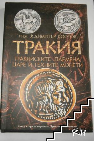 Тракия. Тракийските племена, царе и техните монети