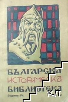Българска историческа библиотека. Кн. 4 / 1932