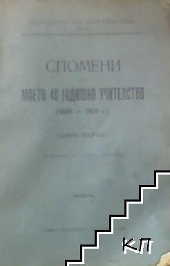 Спомени от моето 40 годишно учителство (1889-1929 г.)