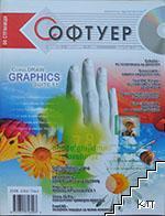 Софтуер Компютри. Бр. 10 / юни 2002