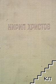 Съчинения в пет тома. Том 5: Преводи, непубликувани произведения, писма