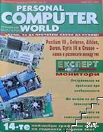 Personal computer world - България. Октомври / 2000