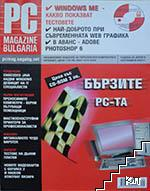 PC Magazine Bulgaria. Бр. 9 / септември 2000