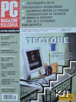 PC Magazine Bulgaria. Бр. 11 / ноември 2000