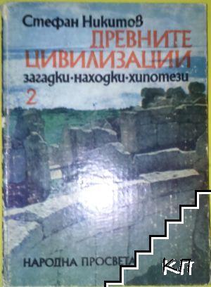Древните цивилизации - загадки, находки, хипотези. Книга 2